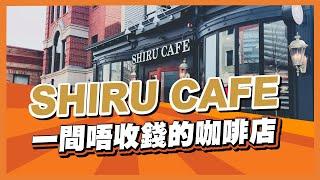 [生意思維] SHIRU CAFE 一間唔收錢的咖啡店(廣東話 | 中字)