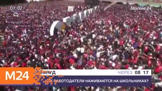 Актуальные новости мира за 18 июня - Москва 24