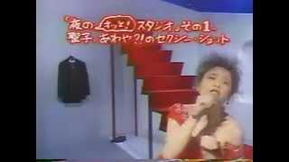 Repeat youtube video 松田聖子   歌ってる途中で肩ひもずり下がり 胸チラ