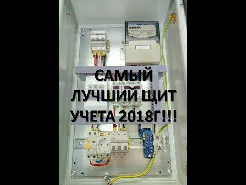 Самый лучший щит учета 2018г!!!ЩИТУЧЕТА.РФ