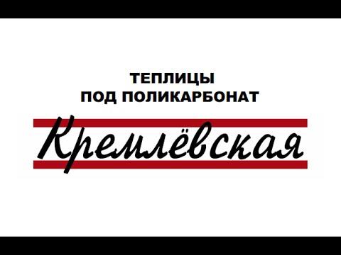 Кремлевские теплицы – теплицы и парники из поликарбоната от производителя Новые Формы Кимры
