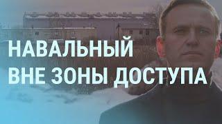 День Воли и Навальный под запретом   УТРО   25.03.21