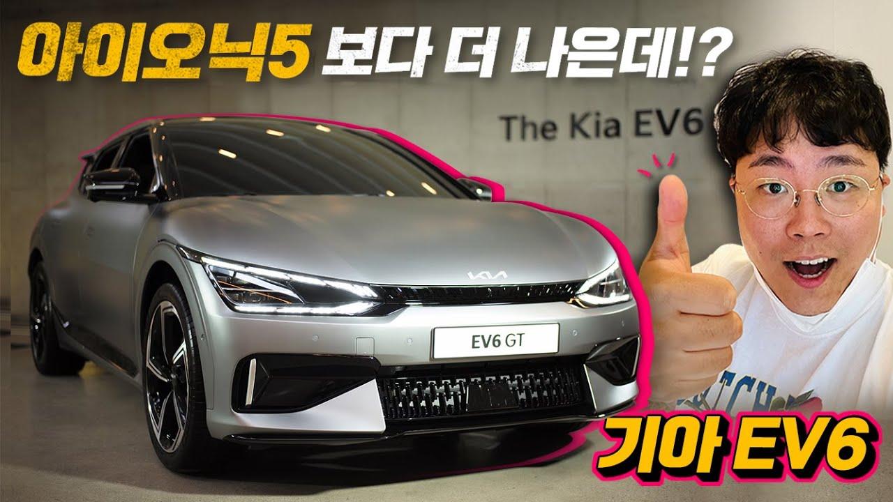 기아 EV6 직접 살펴본 후기! 아이오닉5 보다 더 나은데!? EV6 디자인, EV6 GT, GT line, 롱레인지
