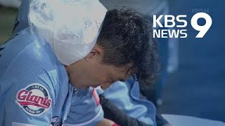 폭염에 2연전 시리즈까지…포수들의 수난 시대 / KBS…