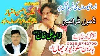 Dhol Driver Song : Singer Zhaid Ali Khan :HAROON STUDIO BUCHAL ADDA 0336-5742709 :