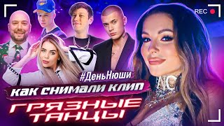 #ДеньНюши Как снимали клип: Nyusha & ЛСП - Грязные танцы. Кросс, Шастун, Маркони и др.
