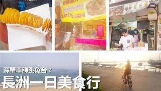 [Poor travel香港] 長洲一日美食行!踩單車睇跳魚
