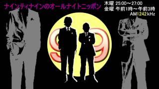 ナインティナインのオールナイトニッポン 第1012回 2014年 9月19日 「仲...