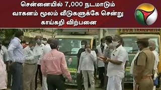 சென்னையில் 7,000 நடமாடும் வாகனம் மூலம் வீடுகளுக்கே சென்று காய்கறி விற்பனை