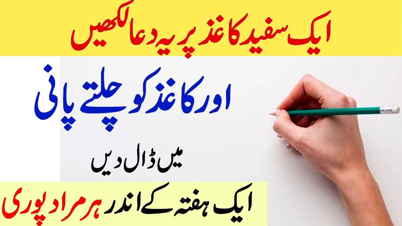 Sufaid Kaghaz Par ye Dua Likh kar Kaghaz ko Chalte Pani Me Dal Dein