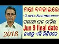 CHSE Odisha +2 Arts and Commerce Results Annunce date June 4 2018 || Latest +2 Results publish day