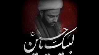 البث المباشر لمجلس سماحة الشيخ الحسناوي ليلة ٣محرم- ١٤٤٢هـ .حسينية قصر الزهراء(ع) - الكاظمية