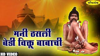 मनी ठसली बेडी विक्तू बाबाची   Mani Thasli bedi Viktu babachi   Viktu Baba Song   Bhaktilok