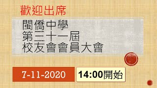 Publication Date: 2020-11-07 | Video Title: 閩僑中學 | 第31屆校友會會員大會 | 20-21年度