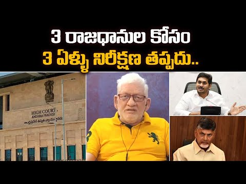 "CA Nagarjuna Reddy Reveals Facts || HC ""Status CO"" Extended Upto 21 Sep On AP 3 Capitals 