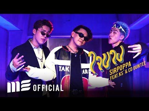 """ใจบาง  - SIRPOPPA  feat. KS"""" & CD GUNTEE [OFFICIAL MV]"""