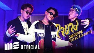 "ใจบาง  - SIRPOPPA  feat. KS"" & CD GUNTEE [OFFICIAL MV]"