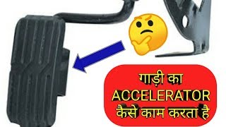 How accelerator works in car | Working of accelerator pedal