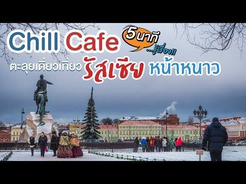 Chill Cafe : ตะลุยเดี่ยวเที่ยวรัสเซียหน้าหนาว 8 วัน 7 คืน งบ 20,000 บาท!