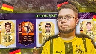 НЕМЕЦКИЙ ФУТ ДРАФТ ФИФА 18