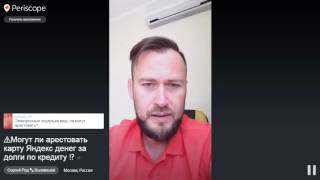 Могут ли арестовать карту Яндекс денег за долги по кредиту?