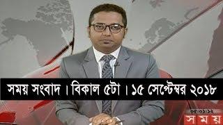 সময় সংবাদ | বিকাল ৫টা | ১৫ সেপ্টেম্বর ২০১৮  | Somoy tv bulletin 5pm | Latest Bangladesh News HD