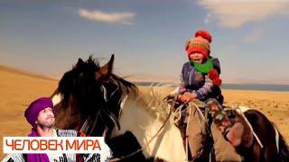 Киргизия. Рождённые кочевать. Часть 1. Человек мира  Моя Планета