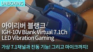 [개봉기] 아이리버 블랭크 IGH 10V Blank V…