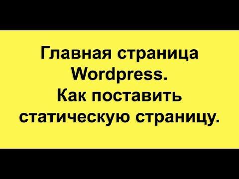 Как добавить статическую страницу в wordpress