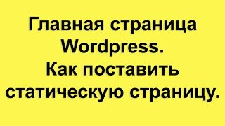 видео Главная страница в wordpress