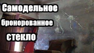 видео Стекло многослойное (