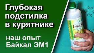 Глибока підстилка в курнику Байкал-ЭМ1