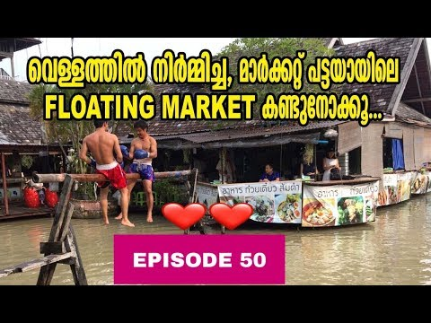 KERALA to SOUTH EAST ASIA HITCH HIKING // EP 50 // PATTAYA FLOATING MARKET , THAILAND