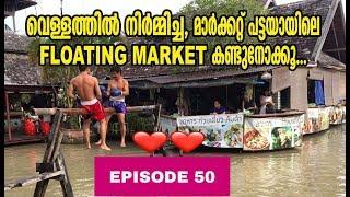 EP 50 // PATTAYA FLOATING MARKET , THAILAND