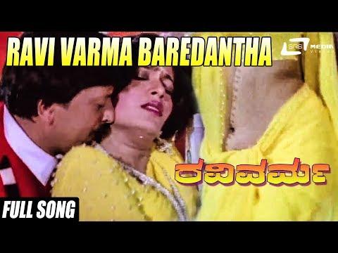 Ravi Varma – ರವಿವರ್ಮ| Baredantha Bombe Neenu| FEAT.Vishnuvardhan, Bhavya