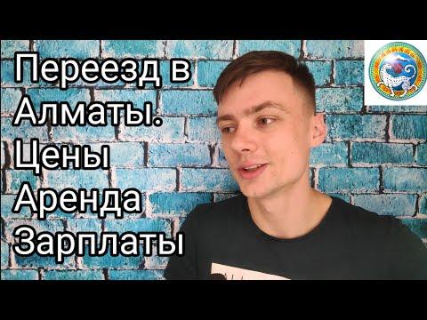 Переезд в Алматы 2019/Цены,Зарплаты,Аренда