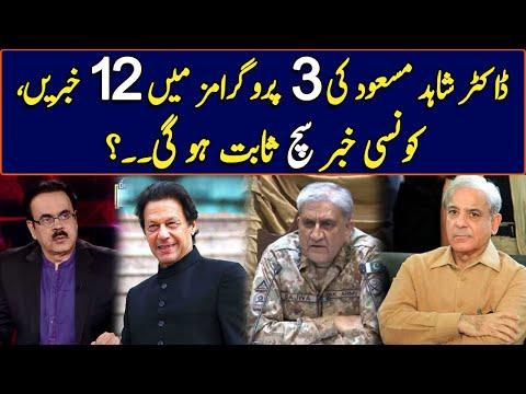 Dr Shahid Masood latest programs || 12 new claims || Umer Inam reports