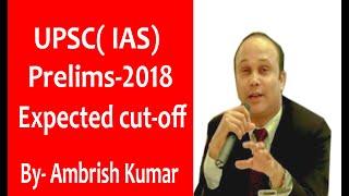 UPSC( IAS)  Prelims -2018 Expected Cut-off