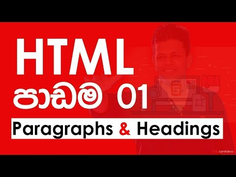HTML lesson 01 for A/L students(sinhala)