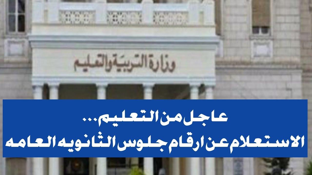 وزارة التربية والتعليم اليمن أرقام الجلوس 2019
