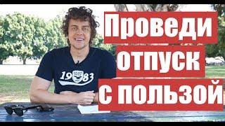 Проведи Отпуск с Пользой - Выучи Язык!