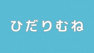 さくらしめじ/ひだりむね ドラマ「こえ恋」オープニングテーマ ▽さくら...