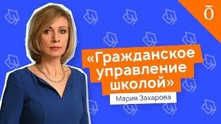 Специфика работы управляющих советов школ. Мария Захарова