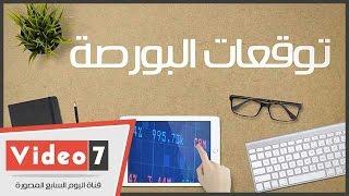 تعرف على توقعات البورصة المصرية غدا