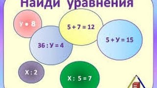 Уравнения. Математика 5 класс.