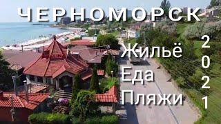Черноморск 2021. Сняли жилье в частном секторе. Свежий обзор цен на все. Что изменилось. Аэросьемка