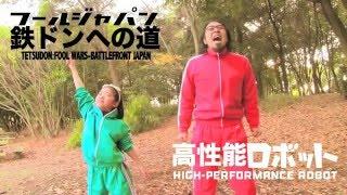 オムニバスコメディ『フールジャパン 鉄ドンへの道』 [監督] 西村喜廣、...