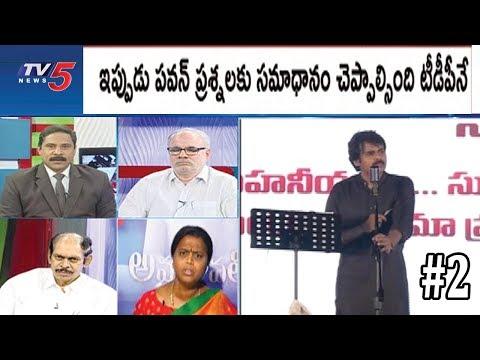 పవన్ స్క్రిప్ట్ వెనుక ఎవరు ఉన్నారు..? - చంద్రబాబు   News Scan #2   TV5 News