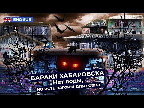 Хабаровск: город, который с каждым годом становится хуже   Жизнь на обочине России