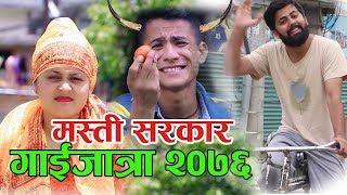 Gaijatra 2076 -  Masti Sarkaar  मस्ती सरकार  - Prem Raj Lamichhane  New Nepali Gaijatra 2076/2019